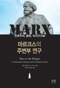 마르크스의 주변부 연구: 민족주의, 종족, 비서구사회