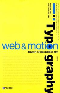 웹 모션 타이포그래피의 정수
