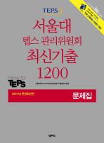 텝스 서울대 텝스 관리위원회 최신기출 1200 문제집(2011)