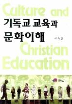 기독교교육과 문화이해