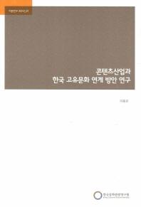 콘텐츠산업과 한국 고유문화 연계 방안 연구
