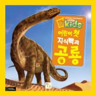 어린이 첫 지식백과: 공룡