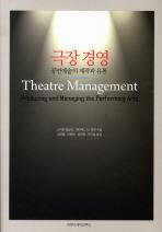 극장 경영