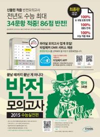 반전 모의고사 고등 영어 3회분(2015 수능실전편)(봉투)