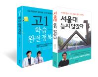 고1 서울대 가기 세트