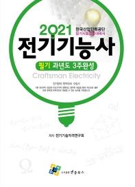전기기능사 필기 과년도 3주완성(2021)