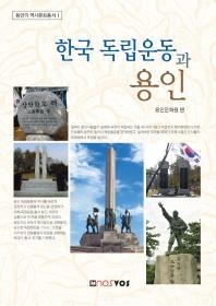 한국 독립운동과 용인