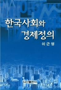 한국사회와 경제정의