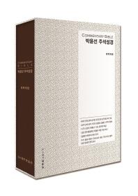 박윤선 주석성경