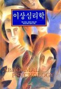 이상심리학(김은정)