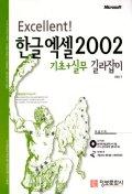 한글 엑셀 2002 기초+실무 길라잡이(EXCELLENT)(CD-ROM 1장 포함)