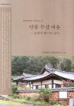안동 무실 마을: 문헌의 향기로 남다