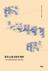 한국 노동시장의 해부