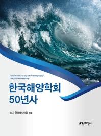 한국해양학회 50년사