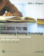간호 철학과 지식 개발