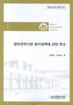 정부산하기관 관리정책에 관한 연구