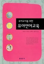 유아교사를 위한 유아언어교육