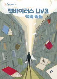 책바이러스 LIV3, 책의 죽음
