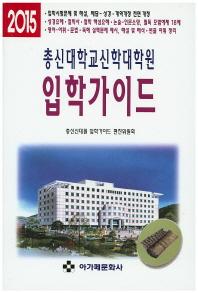 총신대학교 신학대학원 입학가이드