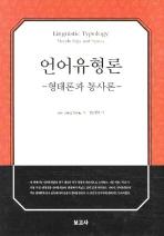 언어유형론: 형태론과 통사론