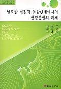 남북한 실질적 통합단계에서의 행정통합의 과제