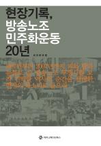 현장기록 방송노조 민주화운동 20년