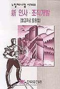 신인사 조직개발(참고자료모음집)