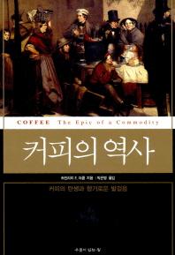 커피의 역사