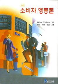 소비자 행동론(2005)