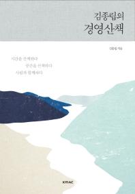 김종립의 경영산책