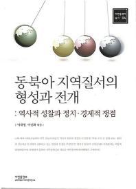 동북아 지역질서의 형성과 전개