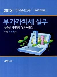부가가치세 실무(2013)