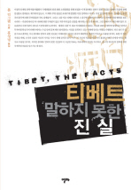 티베트 말하지 못한 진실