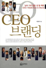 CEO 브랜딩