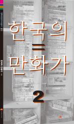 한국의 만화가. 2