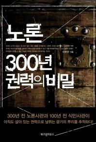 노론 300년 권력의 비밀