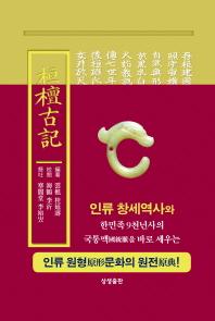 환단고기 현토원본(보급판)