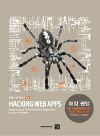 해킹 웹앱