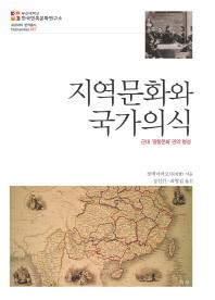 지역문화와 국가의식