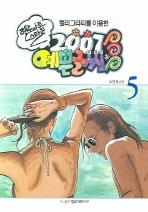 캘리그라피를 이용한 예쁜글씨 POP. 5(2007)