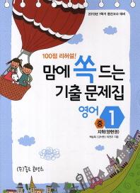 영어 중1 기출문제집(1학기 중간고사 대비)(지학 양현권)(2013)