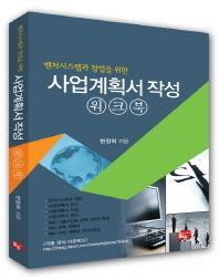 벤처시스템과 창업을 위한 사업계획서 작성 워크북