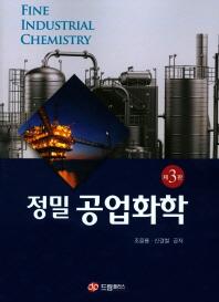 정밀 공업화학