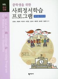중학생을 위한 사회정서학습 프로그램(교사용 지도서)