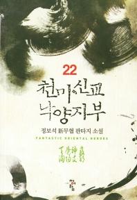 천마신교 낙양지부. 22