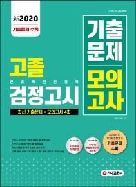 신 고졸 검정고시 기출문제 모의고사(2020)