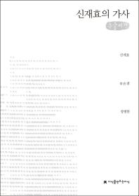 신재효의 가사(큰글씨책)