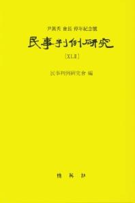 민사판례연구. 42