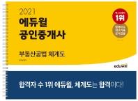에듀윌 부동산공법 체계도(공인중개사)(2021)