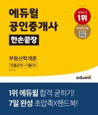 에듀윌 공인중개사 한손끝장 부동산학개론